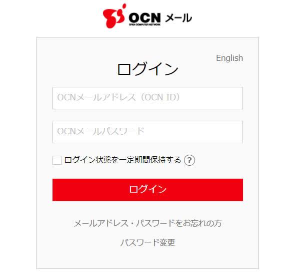 ocnメール設定