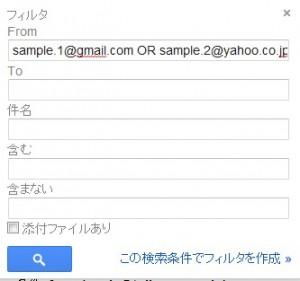 gmailフィルター設定