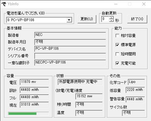 Yuryu's Battery Information