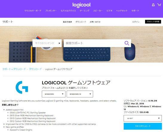 logicoolゲーミングソフトウェアダウンロード画面