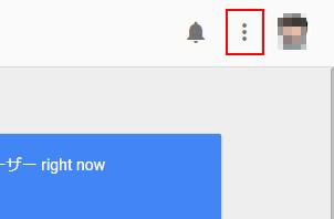 googleアナリティクス画面右上