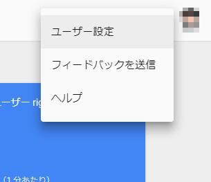 googleアナリティクス画面右上ユーザー設定