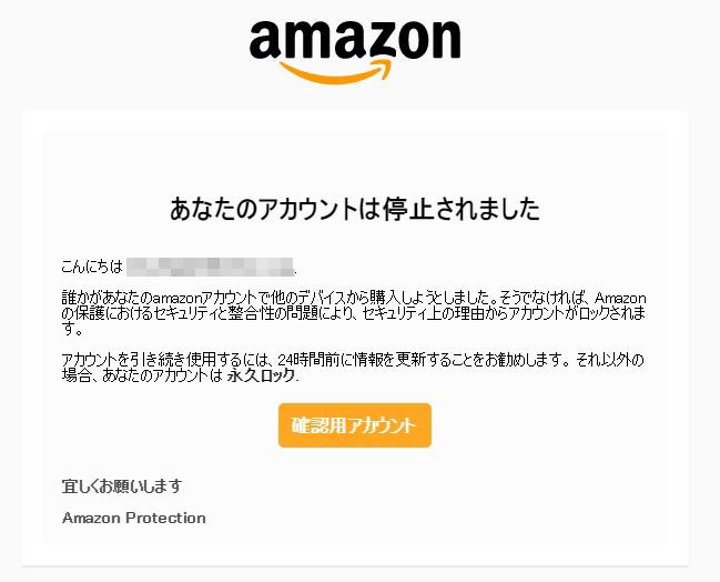 AmazonあなたのAmazonアカウントはセキュリティ上の理由で中断されました