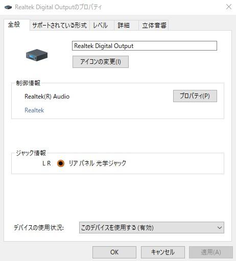 Windows10スピーカーのプロパティ