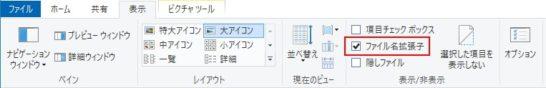 windows10拡張子表示変更画面