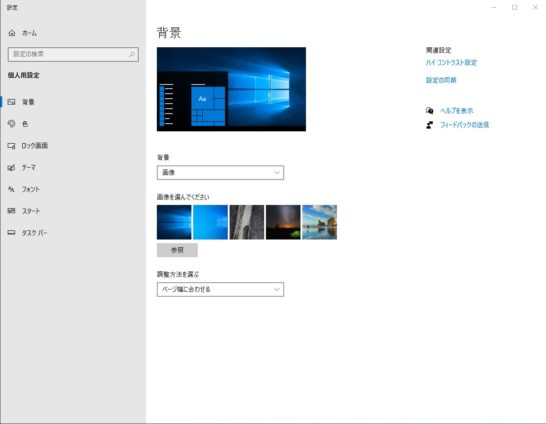 windows10壁紙設定画面