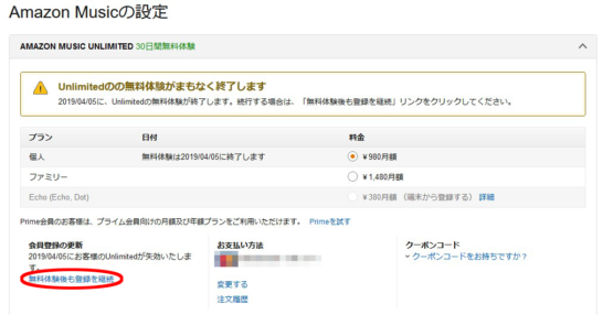 Amazon Music Unlimited無料体験後も登録を継続