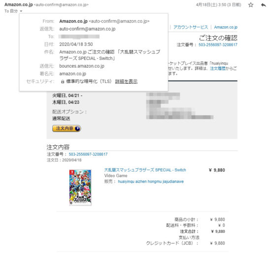 Amazonフィッシングメール詳細