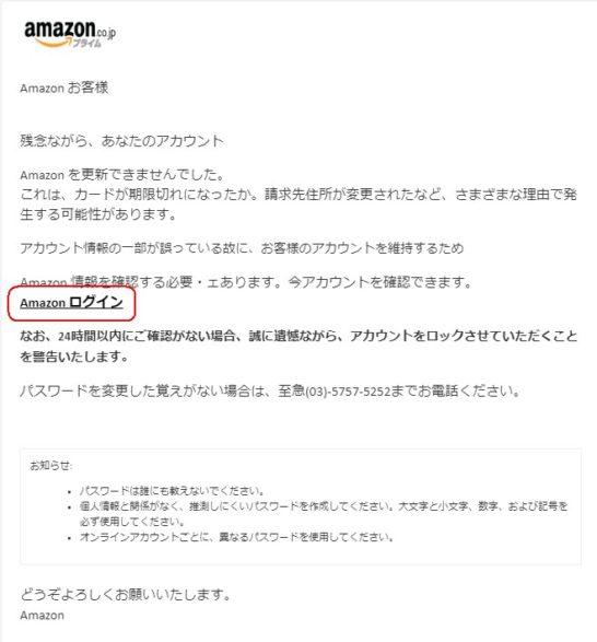 Amazon.co.jp にご登録のアカウント(名前、パスワード、その他個人情報)の確認