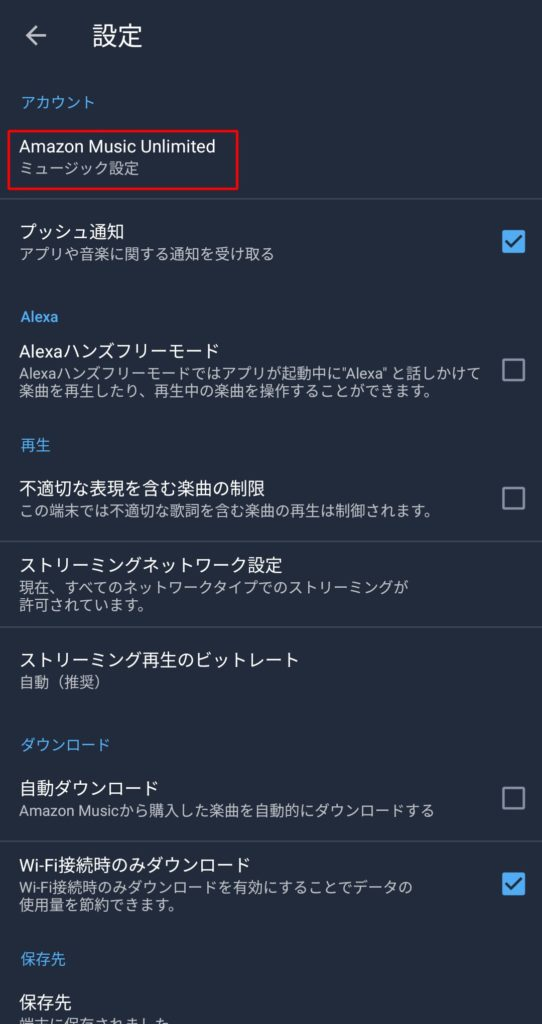 amazon music android設定画面