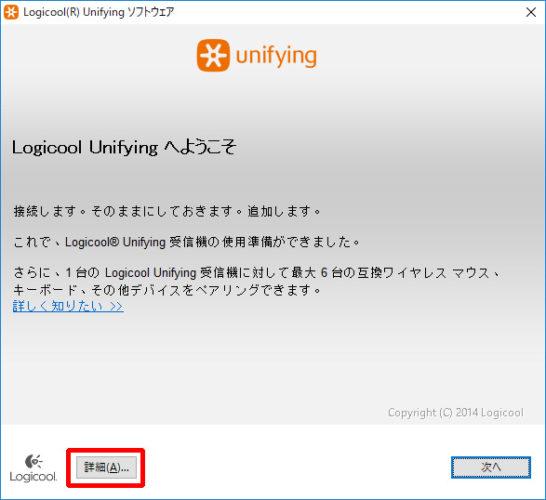 Logicool(R) Unifying ソフトウェア