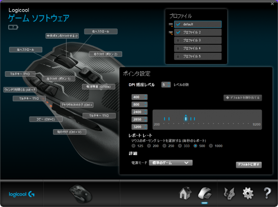 logicoolゲーミングソフトウェア各ボタン設定画面