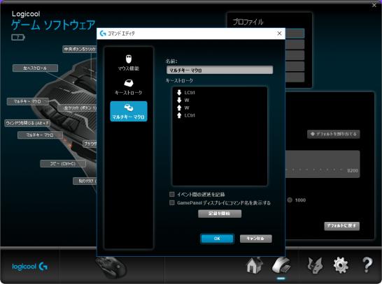 logicoolゲーミングソフトウェアマクロ画面