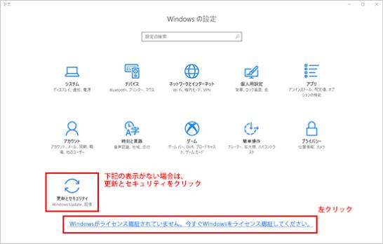 Windows10設定一覧ウインドウ