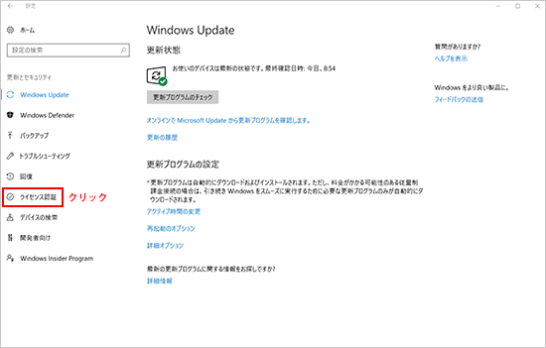 Windows10ライセンス認証