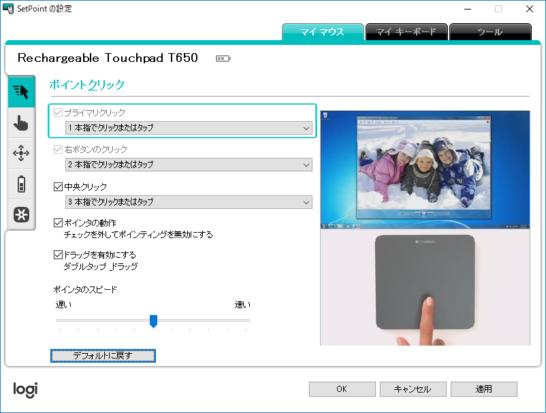 T650SetPoint設定画面