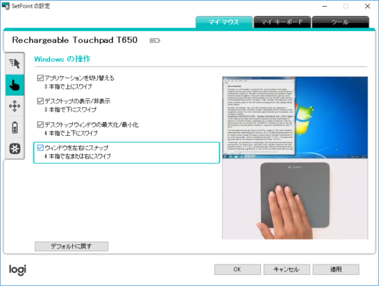 T650 Windowsの操作設定